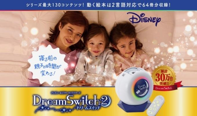 Dream Switch Cover